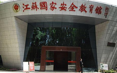 Jiangsu national security education museum, Forbidden Places to visit , 10 places you are not allowed to visit, places not allowed to visit, places forbidden for visiting, places to visit